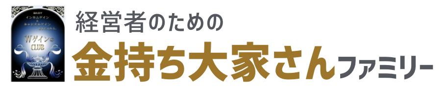 不動産投資金持ち大家さんファミリー:曽我ゆみこ公式サイト